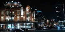 志村三太夫の日々平安・徒然日記-東京駅-1