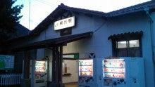 志村三太夫の日々平安・徒然日記-網代駅