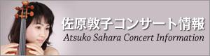 女性ヴァイオリニスト佐原敦子公式ブログ-佐原敦子コンサート情報