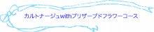 $東京 銀座 カルトナージュ with プリザーブドフラワー協会OFFICIAL BLOG -FR