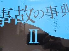 桜井淳事務所(水戸-サンフランシスコ-アルバーニィ)