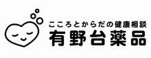 有野台薬品のブログ~神戸市北区有野台・藤原台~薬・漢方薬・健康食品・自然薬・化粧品の販売~健康相談~元気を応援