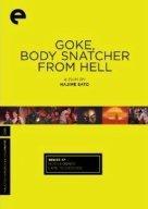 勝手に映画紹介!?-Goke, Body Snatcher from Hell