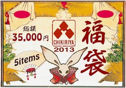 CHIKIRIYA オフィシャルブログ