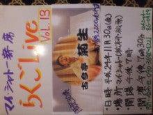 古今亭菊生後援会 kikushow.com-DVC00236.jpg