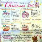 クリスマスが今年もやってくる~❤(。☌ᴗ☌。)の記事より