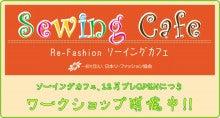 日本リ・ファッション協会@代表ブログ-ソーイングカフェ_プレベント00