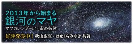 【マヤミヤ】ミヤさんのマヤ鑑定(R)とマヤセミナー/現代版マヤカレンダー ★あすわ認定