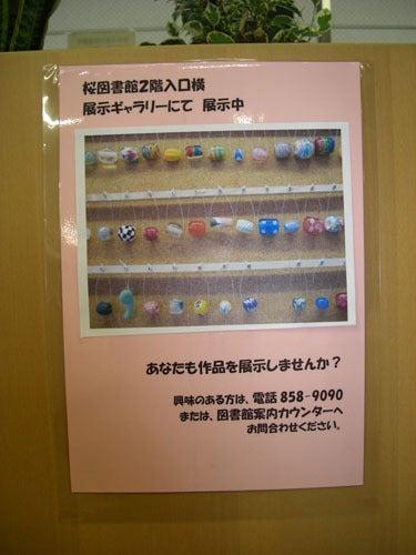 とんぼ玉工房「MASUMI」 ますみのとんぼ玉日記NEW-桜図書館展示2