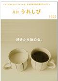 作家 吉井春樹 366の手紙。-1302うれしぴ