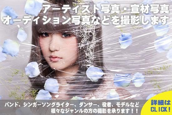 アーティスト写真・宣材写真撮影のARTIST-PHOTO.jp