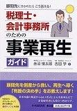 税理士・会計事務所のための事業再生ガイド