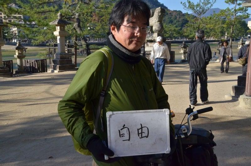 「僕」、日本(チャリ)と世界一周します。-DSC_1544.JPG