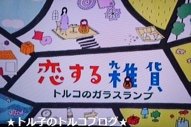 ★トル子のトルコブログ★