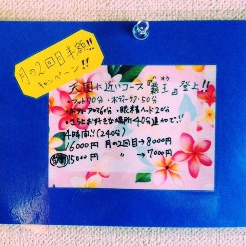 【前編】痩身マッサージのスペシャリストSORAさん♪(*^^)o∀*∀o(^^*)♪の記事より