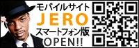 $ジェロオフィシャルブログ「サビぬき」Powered by Ameba