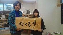 書道家・武田双雲 公式ブログ『書の力』-NEC_4998.jpg