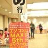 ☆EZOKON MAX5th@サツエキの ご報告☆の画像
