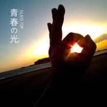$GLASS TOP 長代憲治オフィシャルブログ「ダイヤモンドは砕けない」Powered by Ameba