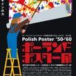 ポーランドポスター展