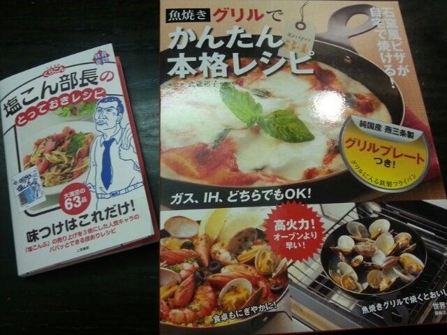 グリルパン付きレシピ本、なんと2100円! シンプルな形でサイズもちょうどいい !