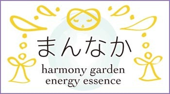 $あなたの宇宙☆調律します ~枠を超えたキラキラのわたしへ~ harmony garden