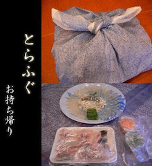 $ふぐ刺し、『980円』!! 『ふぐ、魚料理研究家』のいる店。東京、浅草・蔵前 魚料理『三代目魚熊』