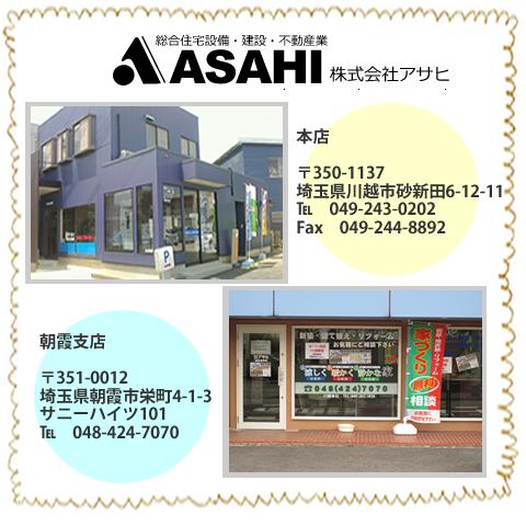 $川越市にあるリフォーム・注文住宅の会社               アサヒ スタッフのブログ