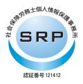 社会保険労務士個人情報保護事務所