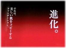$おしゃれ☆しよーよ!!-江原道アクアファンデーション 進化