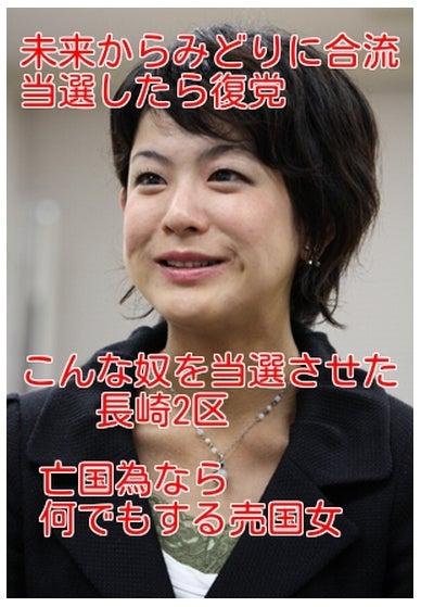 日本未来の党」から立候補させ当...