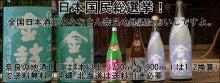 シマヤのブログ-奈良の地酒がおいしいよ