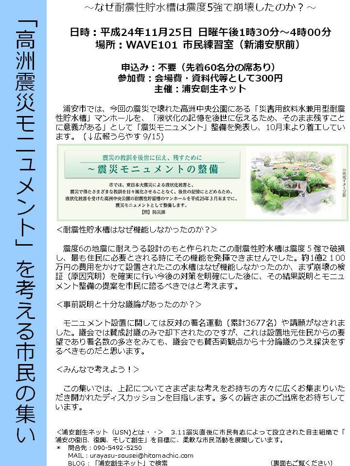 浦安創生ネットのブログ