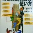 今、読んでいる本