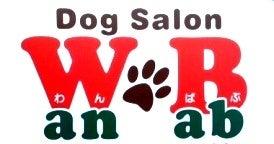 $★トリミング&ペットホテル★ Dog salon WanBab ドッグサロン わんばぶ   川口 安行・鳩ヶ谷
