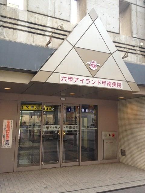 久しぶりの六甲アイランド病院   梅宮望愛★OFFICIAL BLOG★