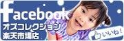 【キッズダンス衣装】オズコレクション width=