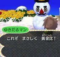 雪だるま とびだせ どうぶつ の 森