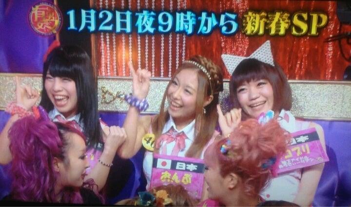 速報!有田とマツコと男と女 新...