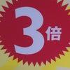 立川店限定 イベントの画像