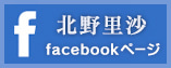 $里沙クラシカルボーカル「Risa Official Blog」Powered by Ameba-Facebook