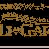 西銀座デパート「ランジェリー・ウォーク『サンアイ リガーデン』」の画像