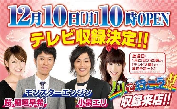 ノリで行こう!!のTV収録です。   茨城の漢(おとこ)Ⅱのブログ