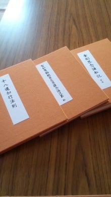 勧修寺流 - JapaneseClass.jp