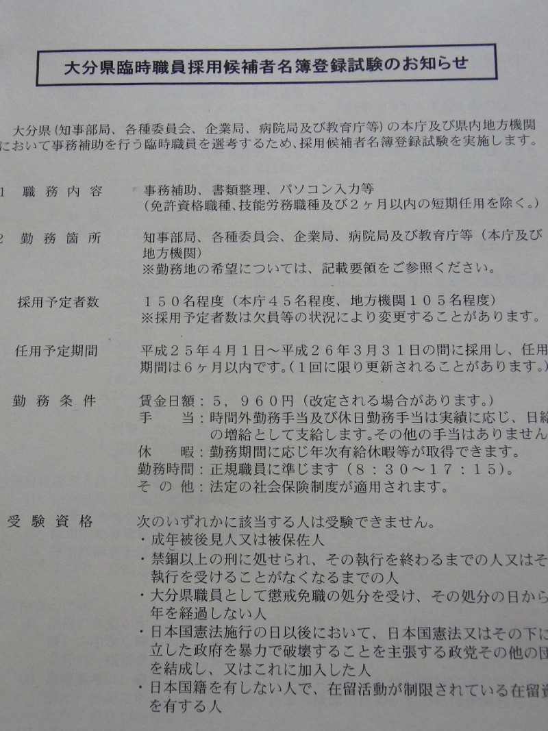 大分県臨時職員採用候補者名簿登録試験   Miiのブログ