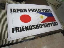 $Nomadshare フィリピン ダバオ ~世界中に帰る処を~