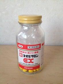 Ex ネオ ビタミン