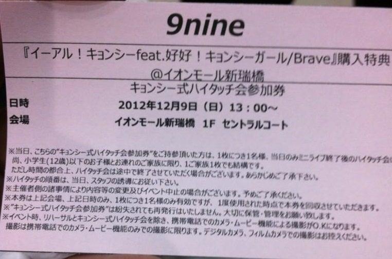 9nine『イーアル!キョンシーfeat.好好!キョンシーガール/Brave ...