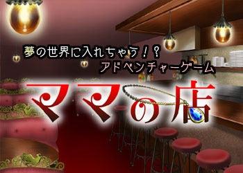 連載アドベンチャーゲーム【ママの店】
