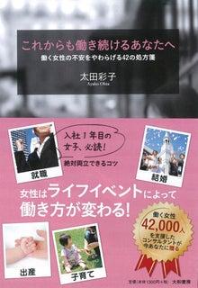 $女性営業 人材育成コンサルタント 太田彩子ブログ